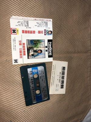 【李歐的音樂】漢笙唱片1985年 俞隆華 空等 甘願犧牲 我不是做工人 舞男  錄音帶卡帶 下標就賣