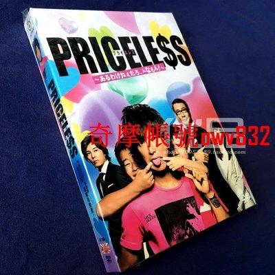 外貿影音 日劇《PRICELESS~有才怪這樣的東西》 木村拓哉 8碟DVD盒裝