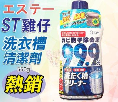 ☆發泡糖☆日本製 雞仔牌  洗衣槽清潔劑/去污劑 550g 清潔劑 洗淨 除臭 台南自取/超取
