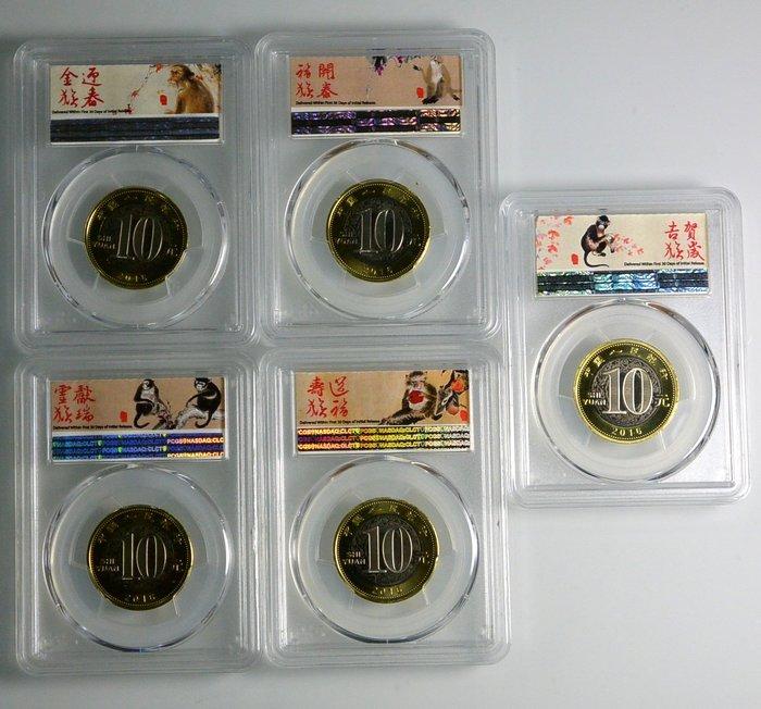 評級幣 2016年 中國人民銀行 丙甲猴年10元 紀念幣 鑑定幣 PCGS MS69PL 首鑄版 五種樣式 單價