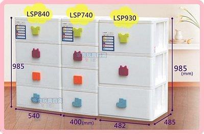 三層收納櫃 SP930 兒童衣櫥 收納箱 整理箱 整理櫃 塑膠盒 收納 置物櫃【H11002602】塔克百貨