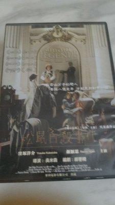 松鼠自殺事件 二手DVD B-4  窪塚洋介*顏穎思*許瑋甯