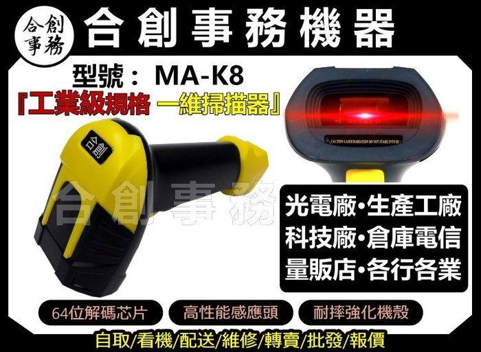 【合創事務機器】MA-K8 『高階工業級規格』 一維條碼 雷射 條碼掃描器 掃描器 條碼槍 條碼機 掃描槍