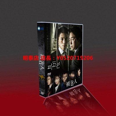 DVD影碟 经典韩剧 被告人 国韩双语 池城/权俞利/严基俊 9DVD盒装