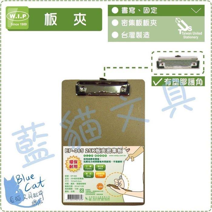 【可超商取貨】文書夾/帳單夾/板夾【BC02030】EP-065 25K板夾密集板(長)/個【W.I.P】【藍貓】