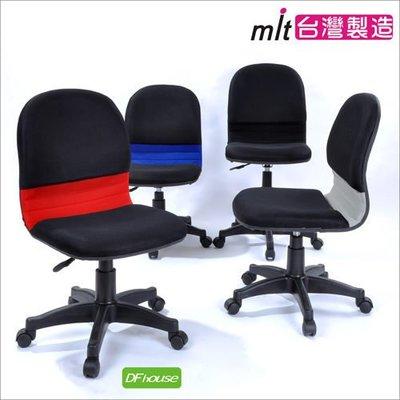 【You&Me】~DF house沙暴L型氣壓辦公椅 免組裝 電腦桌 電腦椅 書桌 鞋架 傢俱 台灣製造~