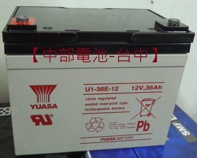 【中部電池-台中】 YUASA湯淺U1-36E-12 12V36AH 12V,36AH電動代步車電動車玩具車不斷電系統Q