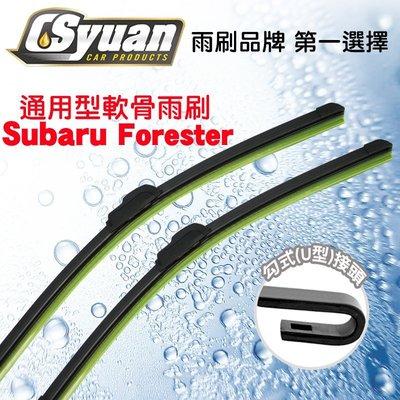 CS車材 - 速霸陸 Subaru Forester 4代(2013年之後)專用軟骨雨刷26吋+17吋組合賣場 台中市