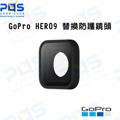預購 GoPro HERO9 替換防護鏡頭 ADCOV-001 原廠配件 台南PQS