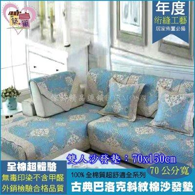 *70公分藍色巴洛克全棉绗縫沙發墊-雙...