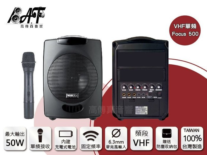 高傳真音響【Focus 500】UHF單頻純擴音機【搭】一支手握麥克風【贈】包包