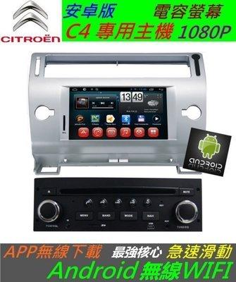 安卓系統 雪鐵龍 C4 主機 音響 Android 系統 專用機 DVD USB 藍牙 導航 倒車影像 汽車音響