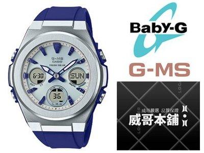 【威哥本舖】Casio原廠貨 Baby-G MSG-S600-2A G-MS系列 太陽能三眼雙顯錶 MSG-S600