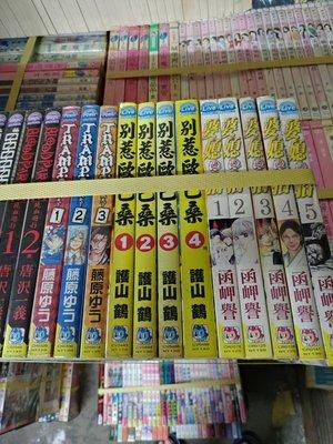 【超級賣二手書】長鴻出版 TRAMP.海賊天下 1-3 (完) 作者:藤原ゆう