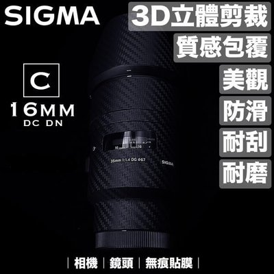 【SIGMA鏡頭貼膜】已切割 無痕 相機貼膜 拉絲黑 /碳纖維 / 皮革紋 德寶光學 NIKON CANON SONY