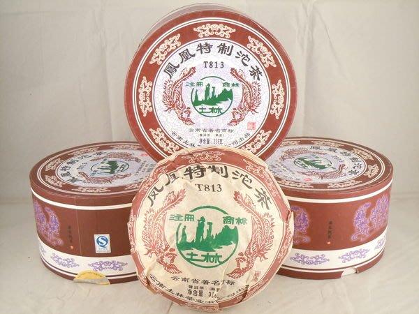 L㊣軒凌茶苑㊣-B712-土林2013年T813鳳凰特制沱茶(盒)-熟茶-336克-低價起標
