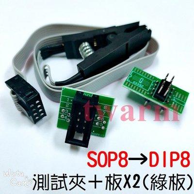 《德源科技》(含稅) SOP8測試夾+2個板子,窄/寬體通用 轉 DIP8 IC夾子 刷機夾 BIOS燒錄夾 8腳免拆編