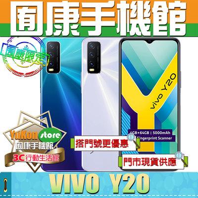 ※囿康手機館※ 全新 vivo Y20 (6.51吋) 4GB/64GB 台灣公司貨 空機價