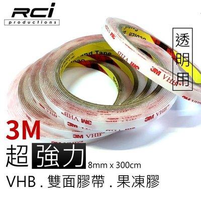 RC HID LED 專賣店 3M 雙面膠 透明雙面膠 VHB 果凍膠 雙面膠帶 強力膠帶 LED背膠 3M膠帶 A