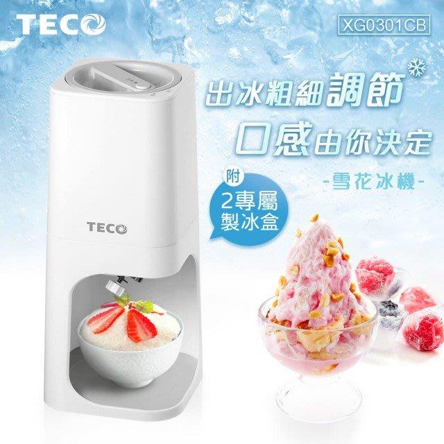 ❤特惠價❤TECO 東元 電動 雪花冰機 XG0301CB (刨冰/雪花冰兩用)  刨冰機