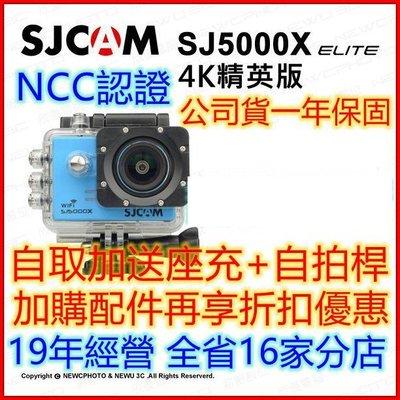 【薪創光華】含稅促銷 保固一年 SJ5000X 4K精英版 【加64G+原電$3390】保證原廠 運動攝影機