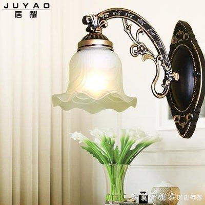 歐式壁燈單頭簡約復古床頭燈鏡前燈背景牆臥室燈具過道創意美式燈 NMS