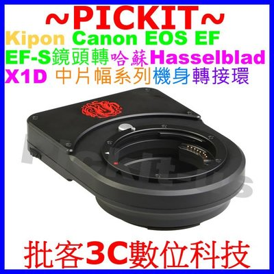 AUTO Aperture KIPON CANON EF LENS TO Hasselblad X1D ADAPTER