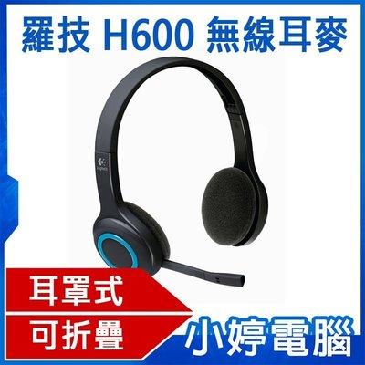 【小婷電腦*耳麥】全新 Logitech 羅技 H600 無線耳機麥克風 耳罩式 可折疊 抗噪 含稅