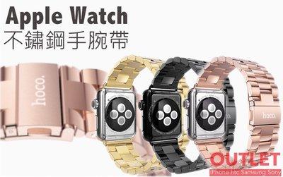 全新 正版 Apple Watch 錶帶 不銹鋼 錶帶 SPORT 手錶帶 38mm 42mm 錶帶 金屬 錶帶 高雄市