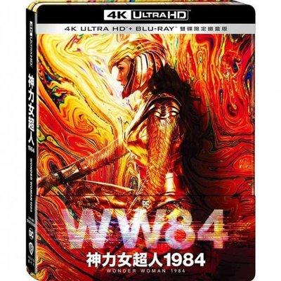 (全新未拆封)神力女超人1984 Wonder Woman UHD+BD 雙碟限定鐵盒版(得利公司貨)
