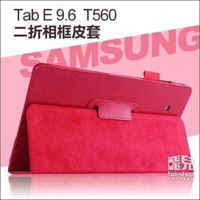 【飛兒】多色可選!Samsung Tab E 9.6 T560 二折相框皮套 相框式 支架 商務式 保護套 皮套 保護殼