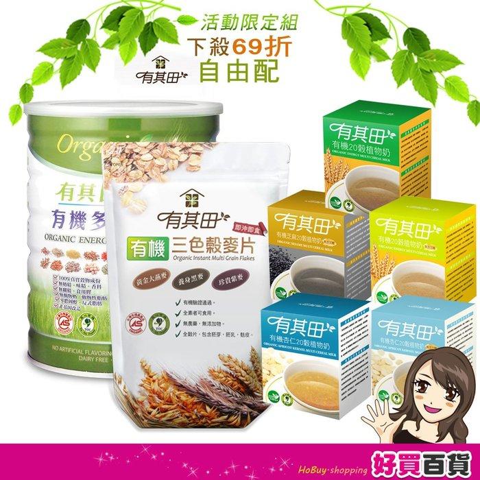 有其田 有機多榖植物奶微糖1罐+輕巧盒1盒(口味可選)+麥片1包-雙11限定組