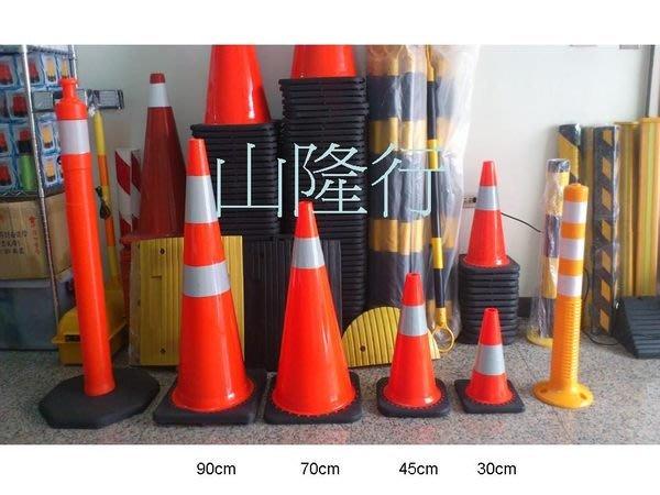 [臺製外銷品`非雜料製]軟式pvc交通錐 pvc三角錐pvc安全錐 路障(加重、耐撞擊、不脆化)
