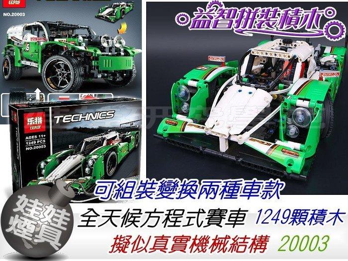 ㊣娃娃研究學苑㊣ 科技系列益智積木模型拼裝 20003 24小時全天候方程式賽車 可變身成吉普車(TOK0713)