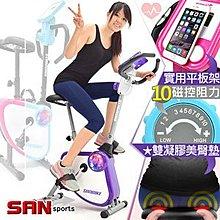 YA!奇摩子!飛輪式磁控健身車超大座椅按摩美臀墊室內折疊腳踏車摺疊美腿機運動健身器材推薦哪裡買C149-024【推薦+】