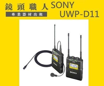 ☆ 鏡頭職人☆ :::SONY UWP-D11  mini mic 租 UWP-V1新一代無線MIC 台北 板橋 桃園