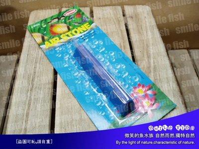 HA034176 微笑的魚水族☆【氣泡石】台灣AI.M(AIM)【長條氣泡石 15cm】氣泡溶氧效果佳空氣幫浦打氣用