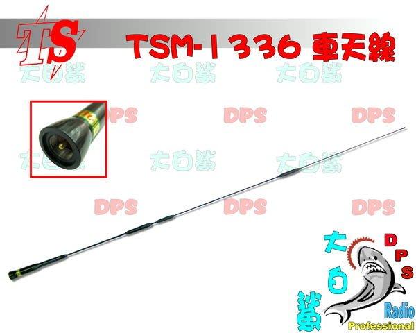 ~大白鯊無線~TS TSM-1336 雙頻車天線