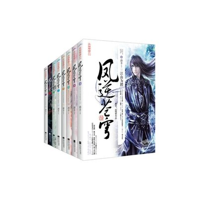 17【小說】鳳逆蒼穹(1-4)套裝(全8冊 )原名鳳逆天