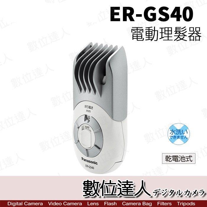 【數位達人】Panasonic ER-GS40 GS40 電動理髮器 剪髮器 電池式