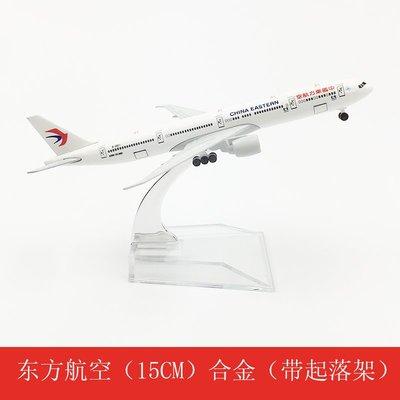 乾一包邮 飞机模型 合金 仿真客机 15CM东方航空 波音777-300带起落架