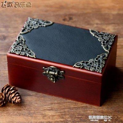 音樂盒 復古首飾音樂盒古典木質八音盒創意生日禮物送男女生女友閨蜜朋友