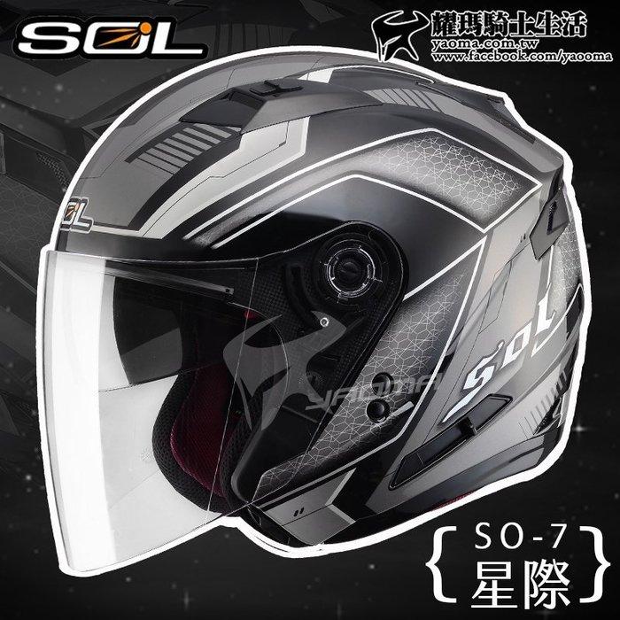 SOL安全帽 SO-7 SO7 星際 黑銀 LED警示燈 可加防護下巴 半罩帽 3/4罩耀瑪騎士機車部品