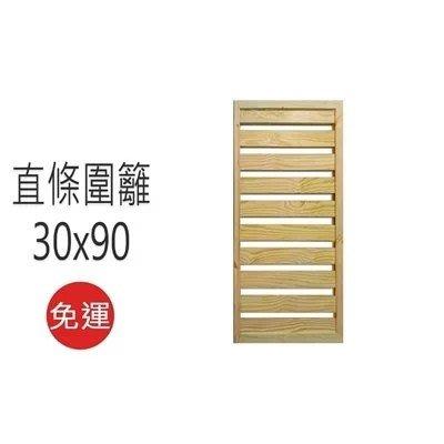 直條木圍籬【30x90】南方松防腐木格網.免運費
