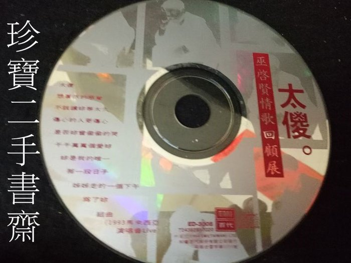 【珍寶二手書齋Ct7】巫啟賢情歌回顧展: 太傻 CD裸片+伍佰 樹枝孤鳥 CD 專輯 裸片