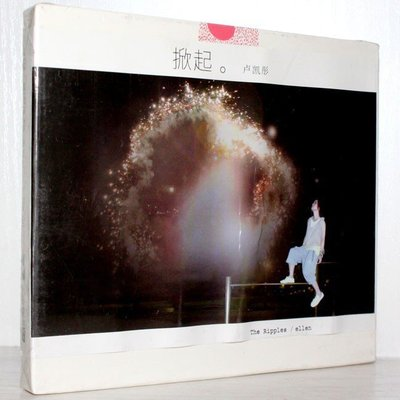 【小馬哥】全新正版 AT17 盧凱彤 首張個人創作專輯《掀起》天凱發行CD