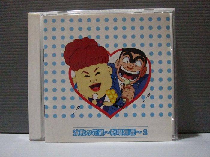 演歌的花道~對唱精選 2 原版CD片佳 保存良好