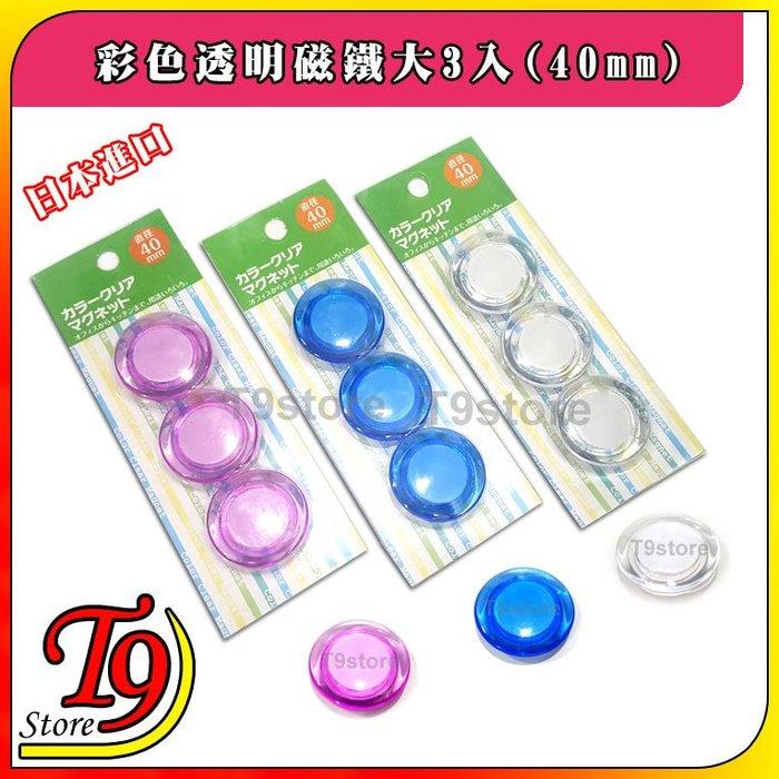 【T9store】日本進口 白板和冰箱用彩色透明磁鐵大3入(40mm)