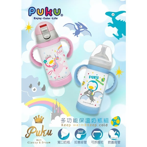 PUKU藍色企鵝-mon多功能保溫奶瓶學習套組240ML(冒險時空/夢幻花園)P10828