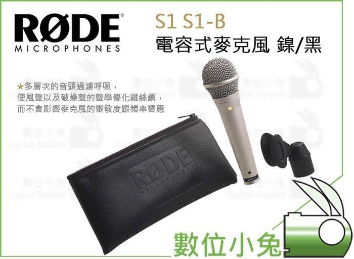 數位小兔【RODE S1 S1-B 電容式麥克風 鎳/黑】公司貨 十年保固 澳洲 表演 收音 錄音 MIC 手持 超心